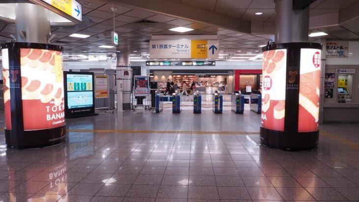 東京モノレール羽田空港第1ターミナル駅改札口