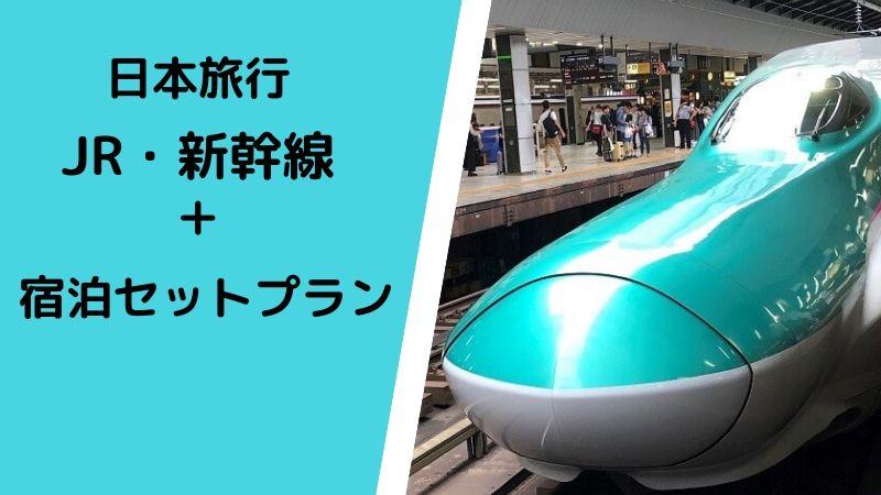 日本旅行新幹線ホテルプラン
