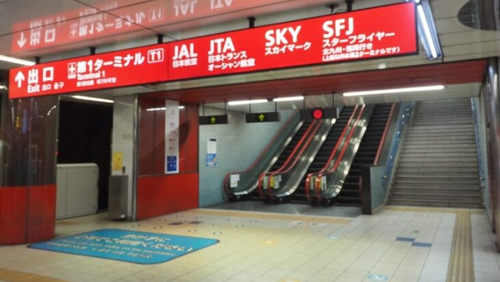 京急線羽田空港第1ターミナル改札行きエスカレーター