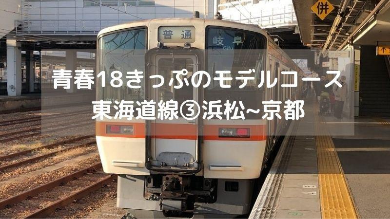 青春18きっぷ 東海道本線