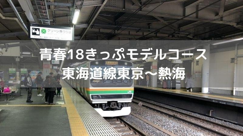 東海道線 東京 熱海