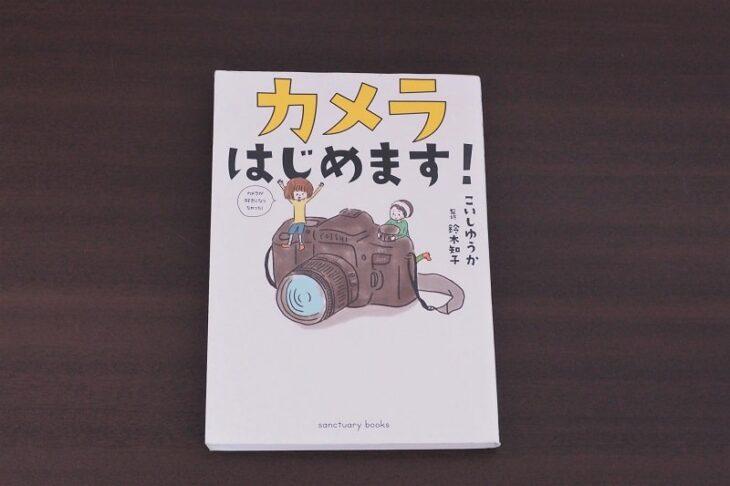 写真撮影の参考書籍『カメラはじめます!』