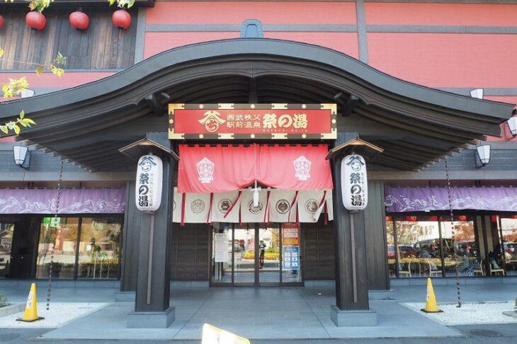 西武秩父駅駅前温泉祭の湯