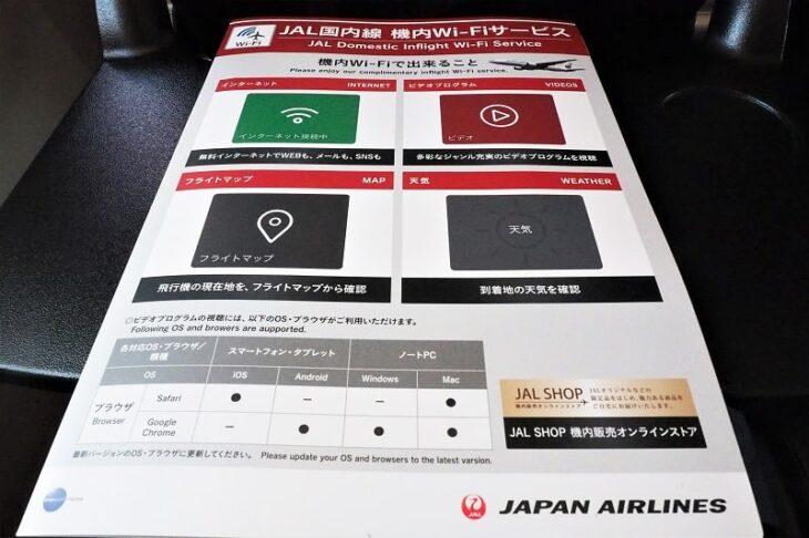 JAL国内線機内Wi-Fiサービス
