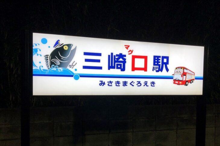 京急線三崎マグロ駅