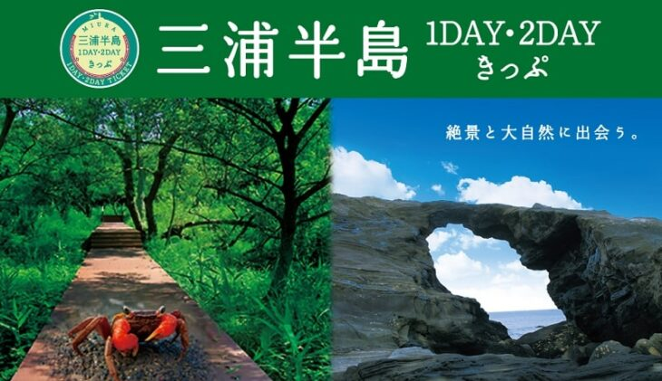 三浦半島1DAY・2DAYきっぷ