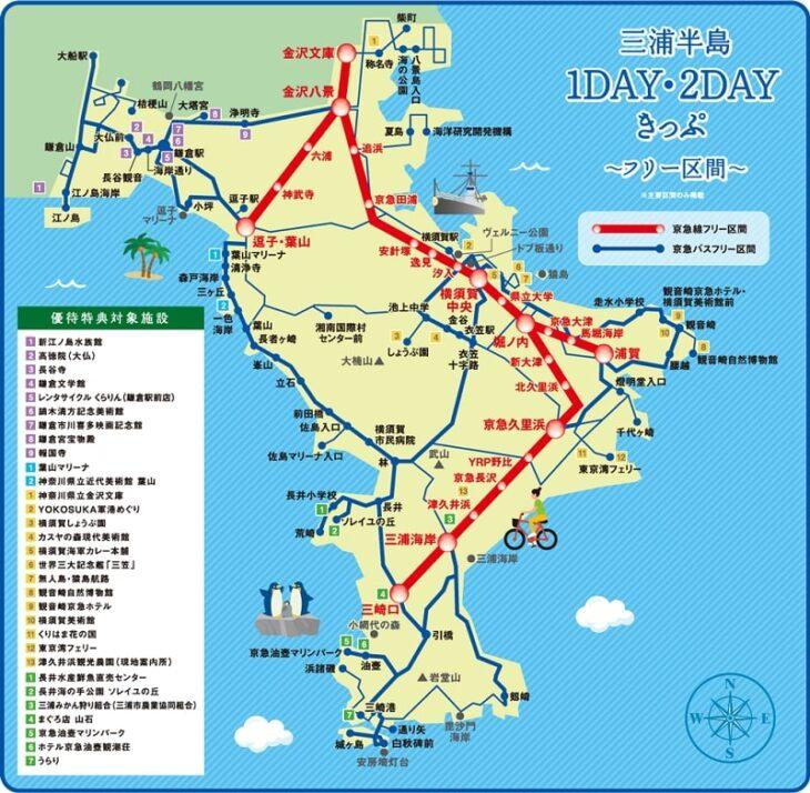 三浦半島1DAY・2DAYきっぷのフリー区間