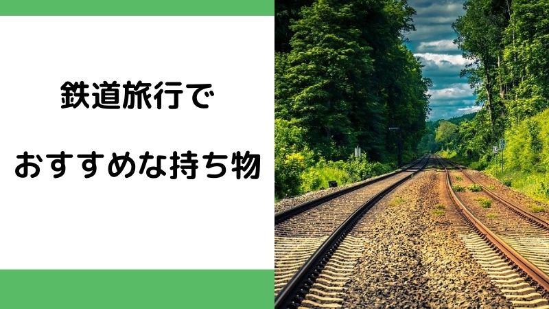 鉄道旅行でおすすめな持ち物