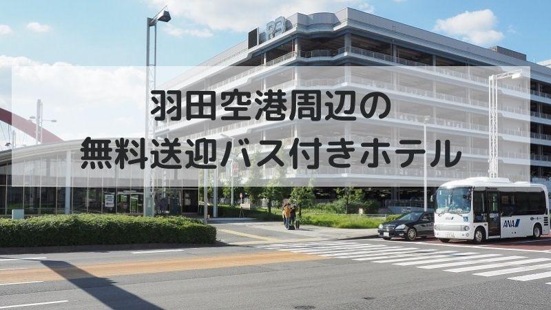 羽田空港近くのおすすめ無料送迎バス付きホテル