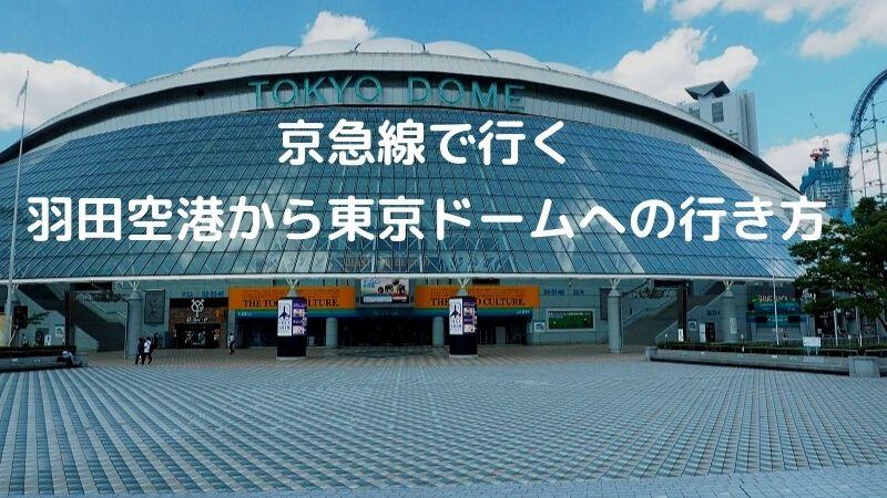 京急線で行く羽田空港から東京ドームシティへの行き方