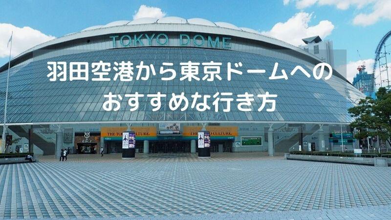 羽田空港から東京ドーム