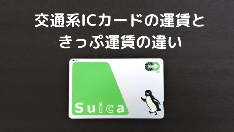 ICカード運賃ときっぷ運賃