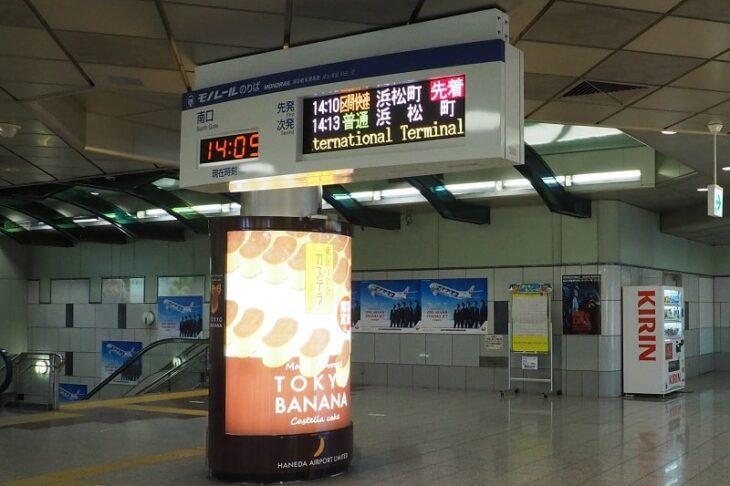 東京モノレール羽田空港発車案内