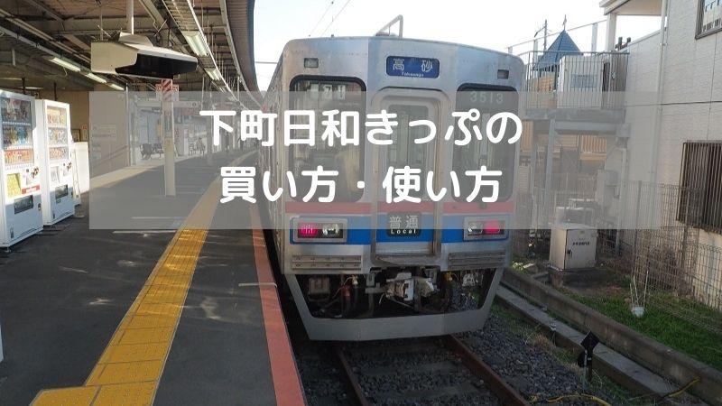 下町日和きっぷ
