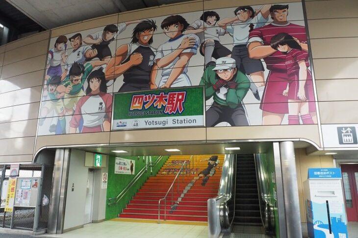京成押上線四ツ木駅入口