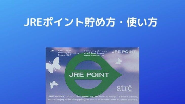 JREポイント貯め方・使い方 まとめ
