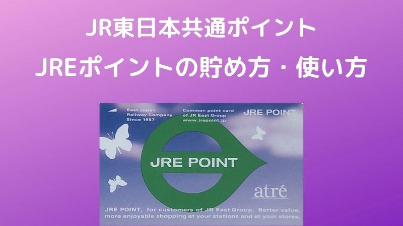 JREポイント貯め方・使い方