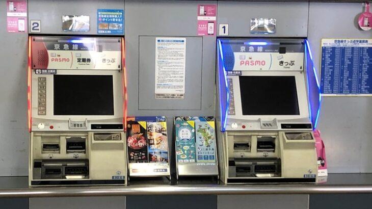 京急自動券売機