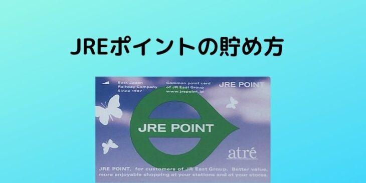 JREポイントの貯め方