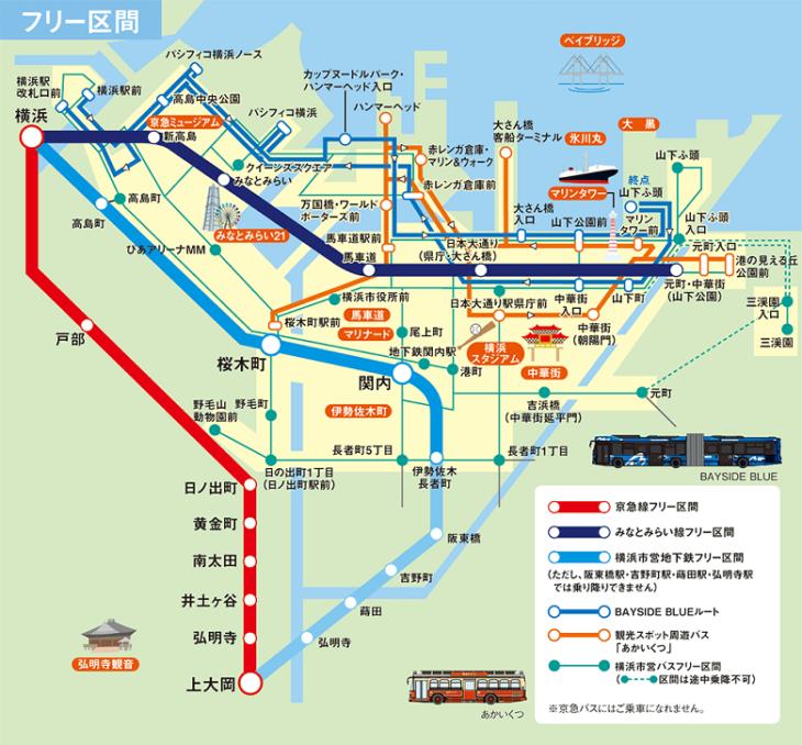横浜1DAYきっぷ フリー区間