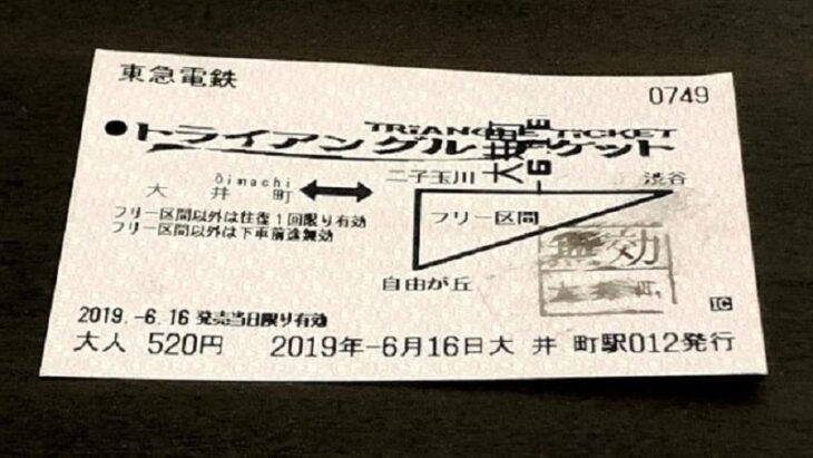 東急トライアングルチケット