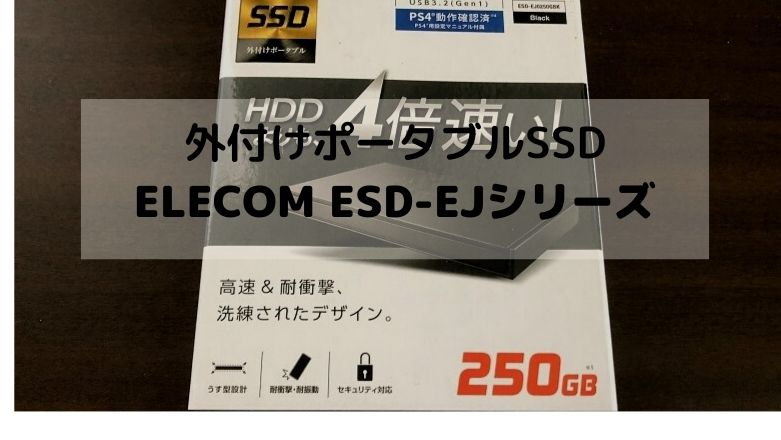 ELECOM ESD-EJシリーズ