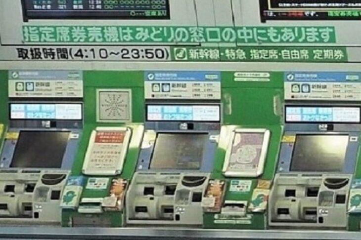 JR東日本指定席券売機