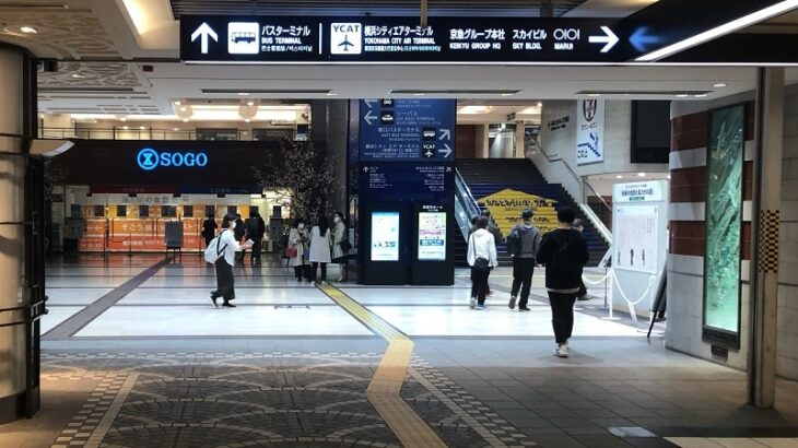 横浜そごう入口