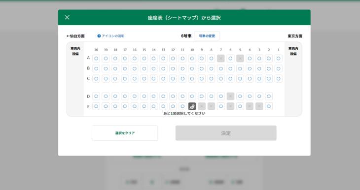 座席表(シートマップ)