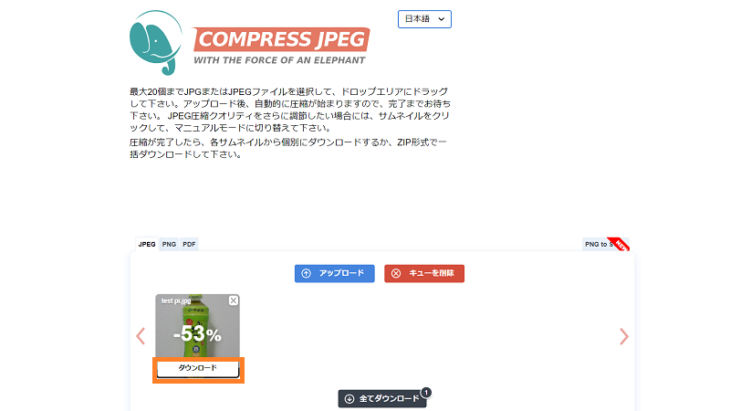 COMPRESS JPEG(アップロード後)