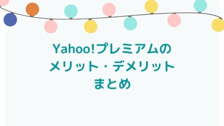 Yahoo!プレミアムのメリット・デメリット まとめ