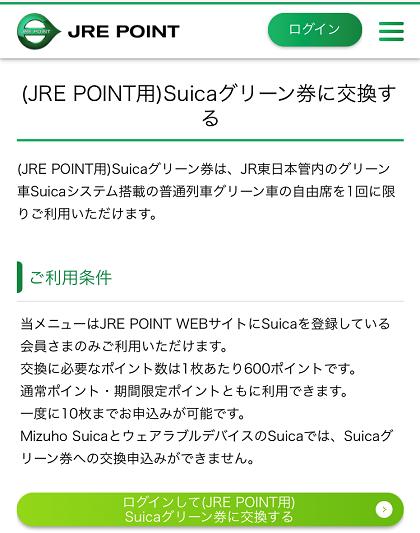 JREPOINT用Suicaグリーン券